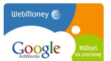 Купон на Google Adwords