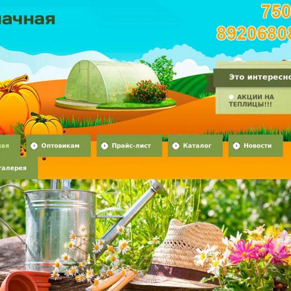udachnaya