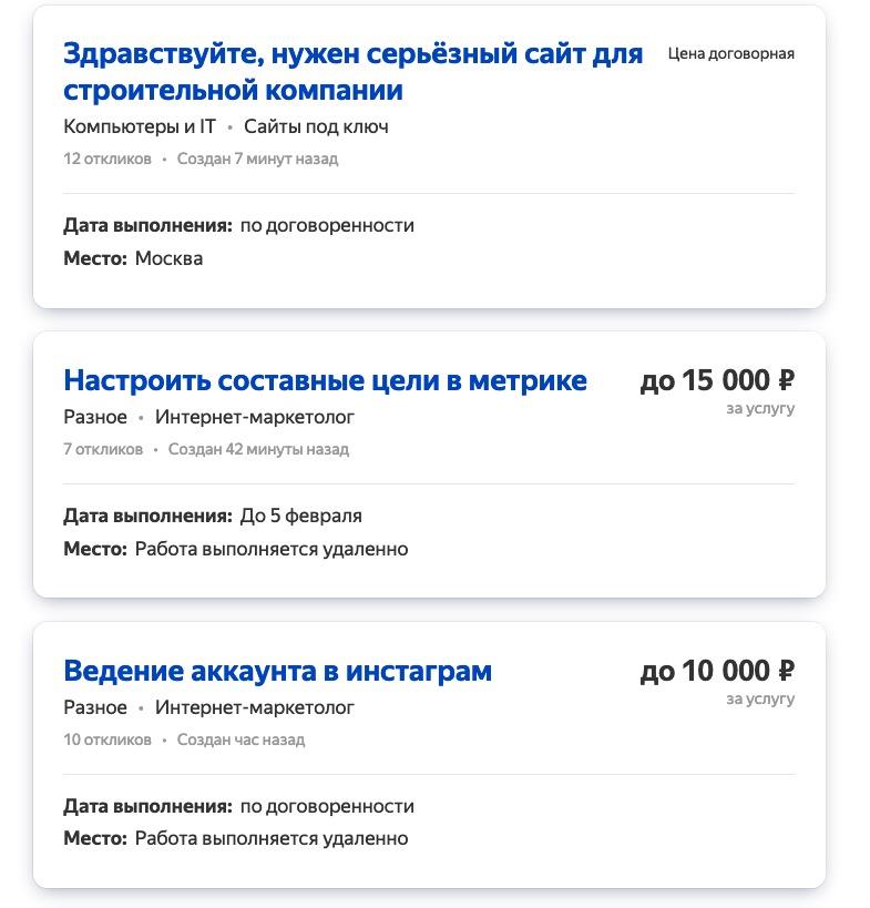 заказы яндекс услуги
