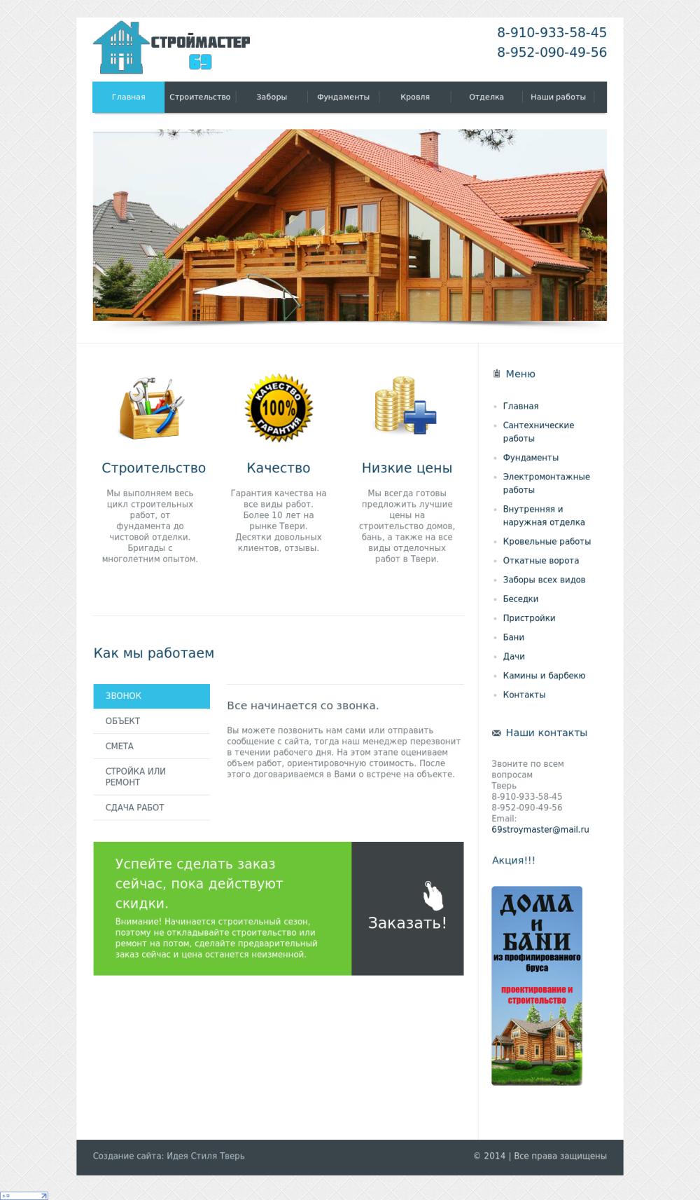 Сайт под ключ по строительству